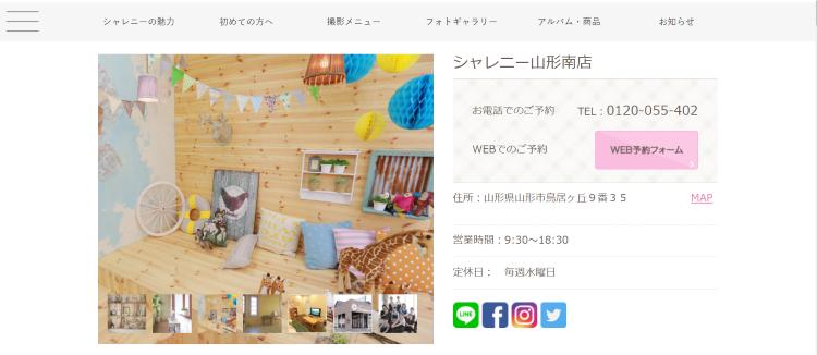 山形県でおすすめの生前遺影写真の撮影ができる写真館10選9