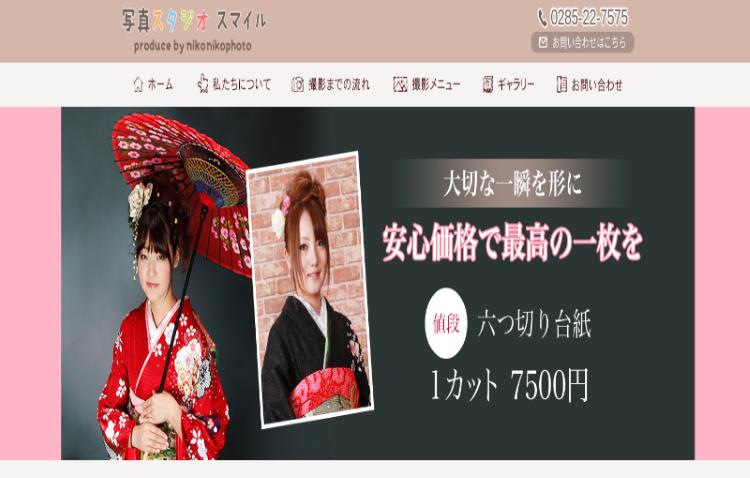 栃木県でおすすめの生前遺影写真の撮影ができる写真館10選2