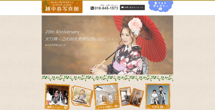 秋田県で卒業袴の写真撮影におすすめのスタジオ10選7