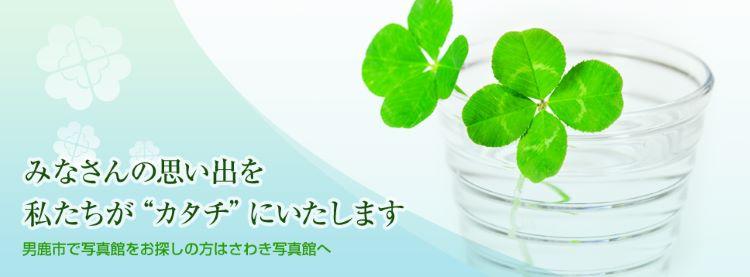 秋田県でおすすめの生前遺影写真の撮影ができる写真館10選9