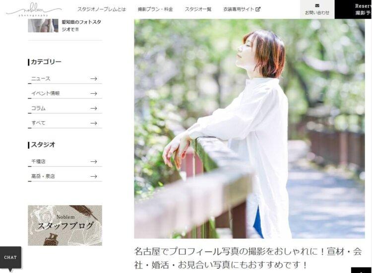名古屋にある宣材写真の撮影におすすめな写真スタジオ10選13