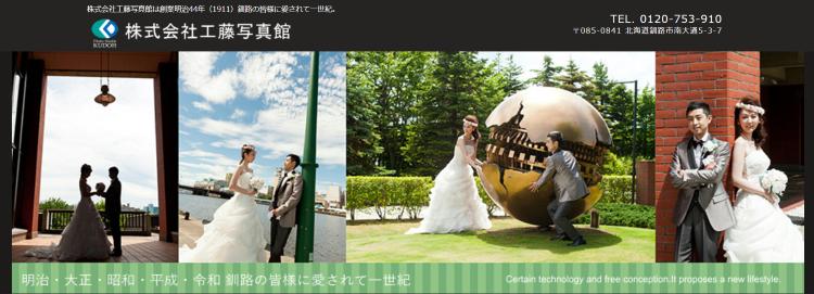 北海道でおすすめの生前遺影写真の撮影ができる写真館10選10