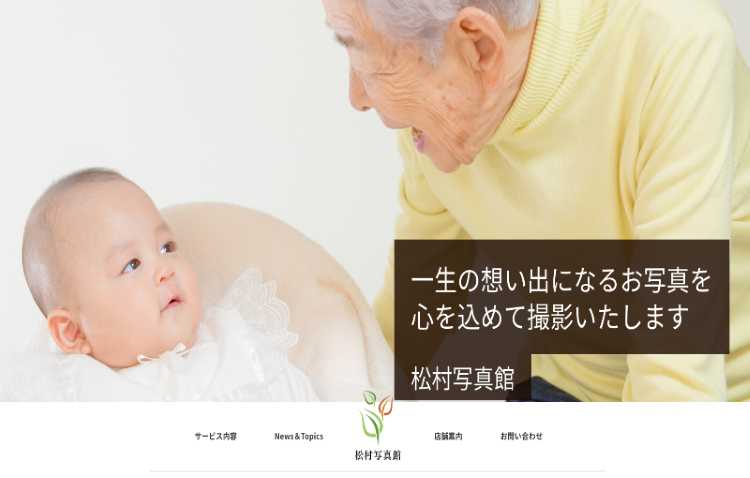 栃木県でおすすめの生前遺影写真の撮影ができる写真館10選6