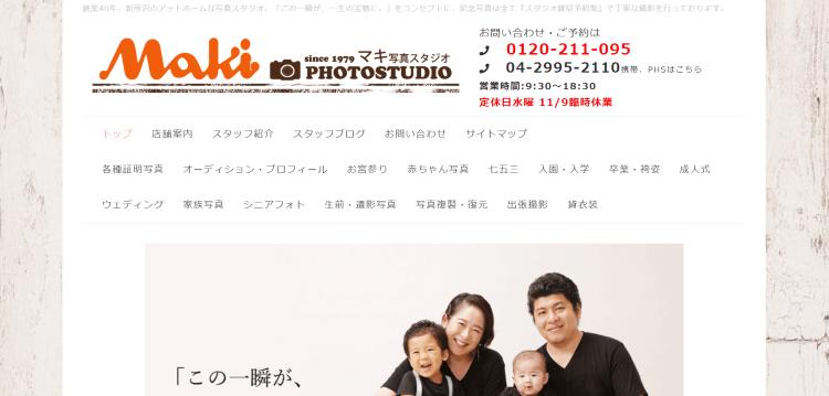 埼玉県でおすすめの生前遺影写真の撮影ができる写真館10選8