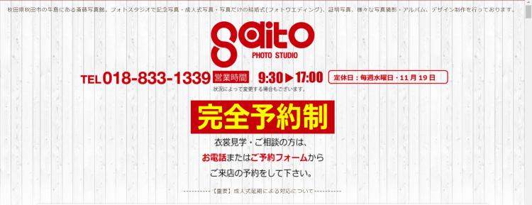 秋田県でおすすめの生前遺影写真の撮影ができる写真館10選2