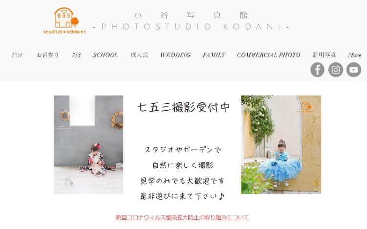 鳥取県で卒業袴の写真撮影におすすめのスタジオ10選3