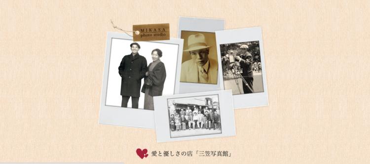 秋田県でおすすめの生前遺影写真の撮影ができる写真館10選3