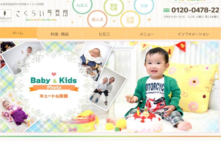 栃木県でおすすめの生前遺影写真の撮影ができる写真館10選8
