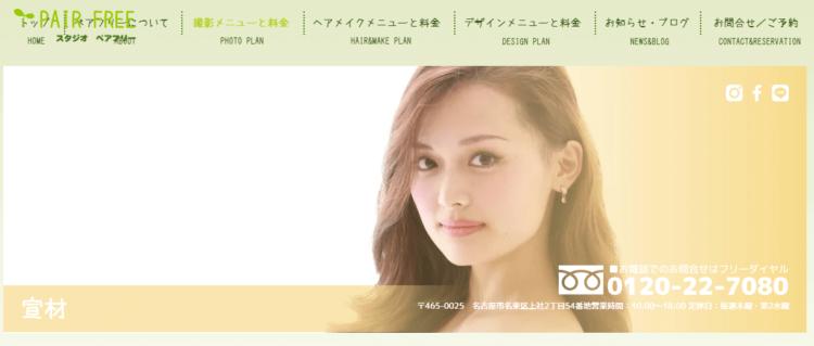 名古屋にある宣材写真の撮影におすすめな写真スタジオ10選16
