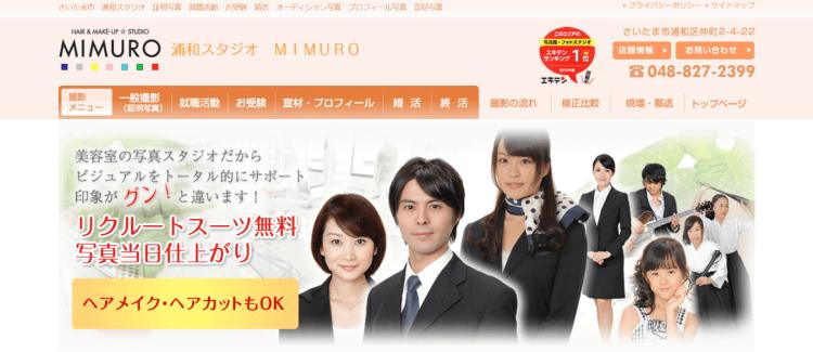 埼玉県でおすすめの生前遺影写真の撮影ができる写真館10選1