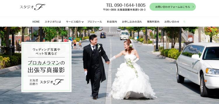 北海道でおすすめの生前遺影写真の撮影ができる写真館10選6