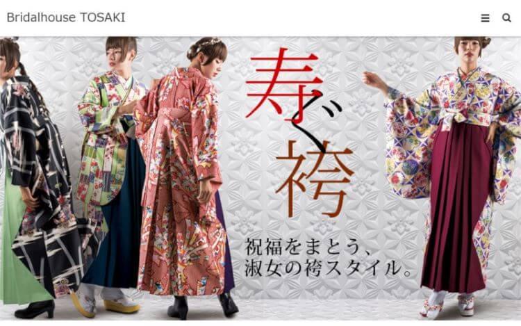 鳥取県で卒業袴の写真撮影におすすめのスタジオ10選7