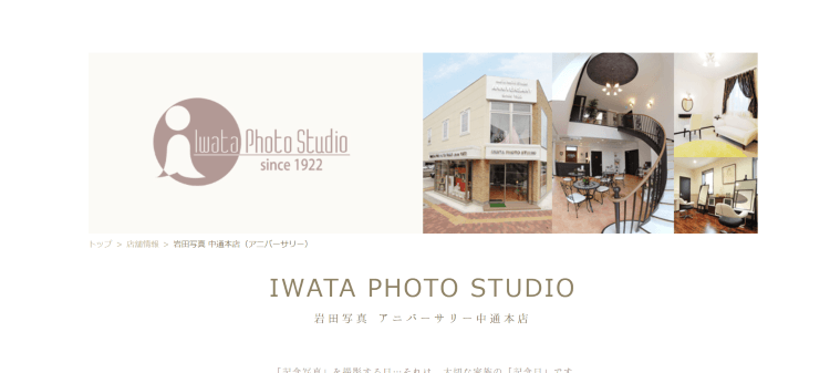 秋田県でおすすめの生前遺影写真の撮影ができる写真館10選6