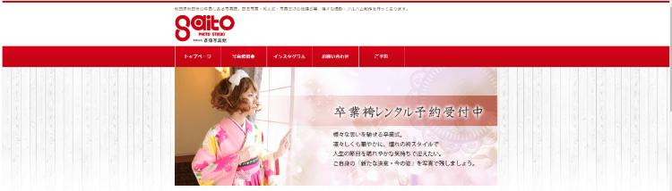秋田県で卒業袴の写真撮影におすすめのスタジオ10選3