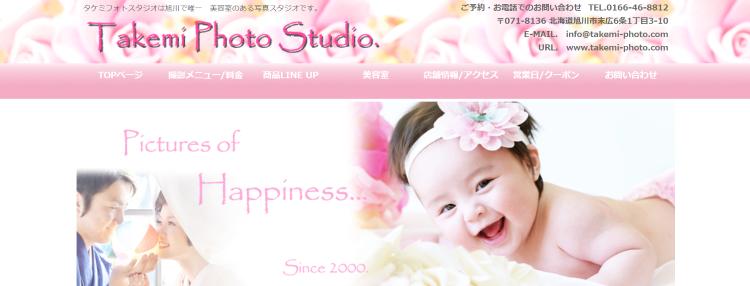 北海道でおすすめの生前遺影写真の撮影ができる写真館10選8