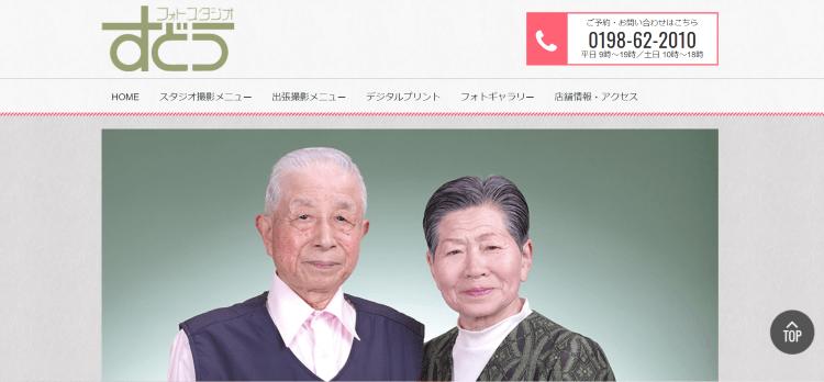 岩手県でおすすめの生前遺影写真の撮影ができる写真館11選5