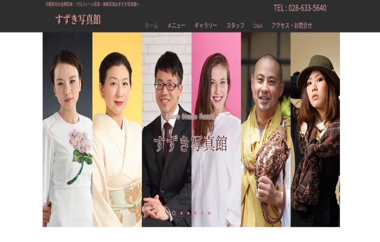 栃木県でおすすめの生前遺影写真の撮影ができる写真館10選7