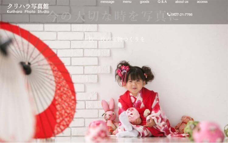 山口県で卒業袴の写真撮影におすすめのスタジオ10選5