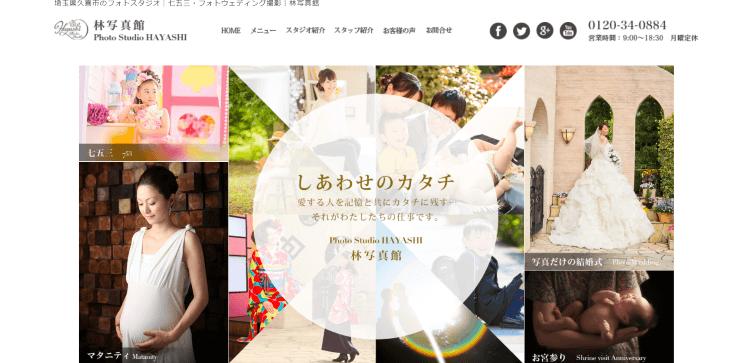 埼玉県でおすすめの生前遺影写真の撮影ができる写真館10選6