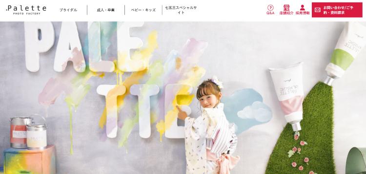 北海道でおすすめの生前遺影写真の撮影ができる写真館10選5