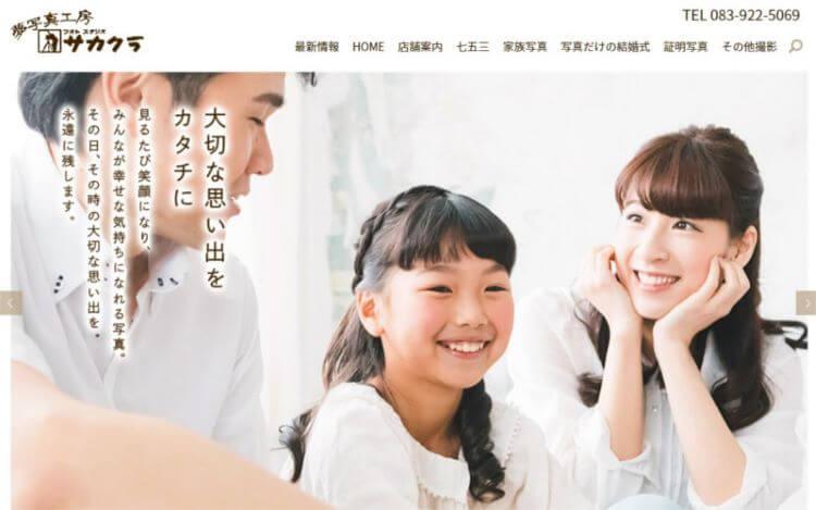 山口県で卒業袴の写真撮影におすすめのスタジオ10選10