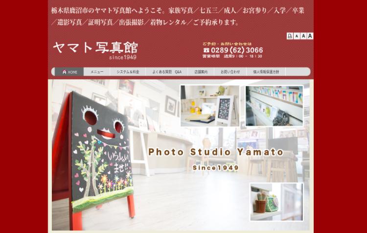 栃木県でおすすめの生前遺影写真の撮影ができる写真館10選3