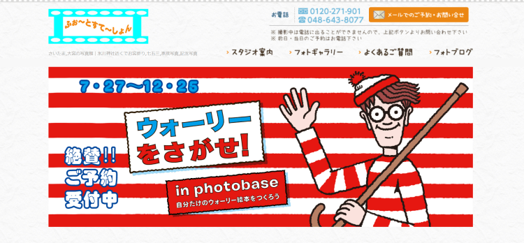 埼玉県でおすすめの生前遺影写真の撮影ができる写真館10選2