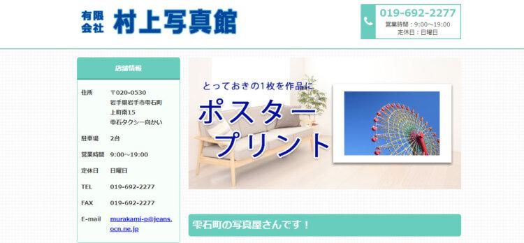 岩手県でおすすめの生前遺影写真の撮影ができる写真館11選7