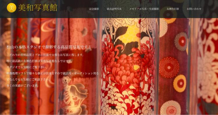 愛媛県でおすすめの婚活写真が綺麗に撮れる写真スタジオ10選2