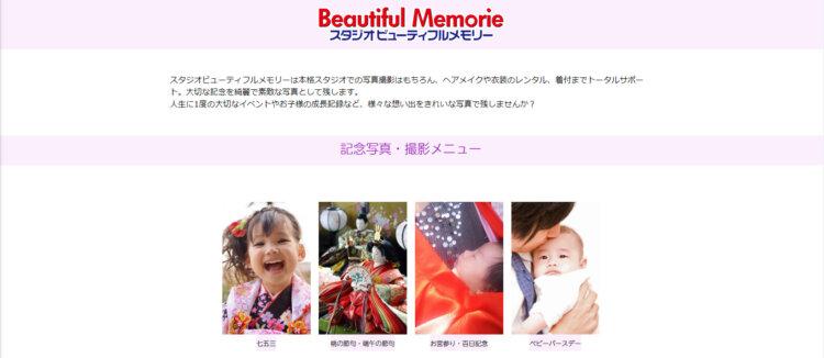 岩手県でおすすめの生前遺影写真の撮影ができる写真館11選9