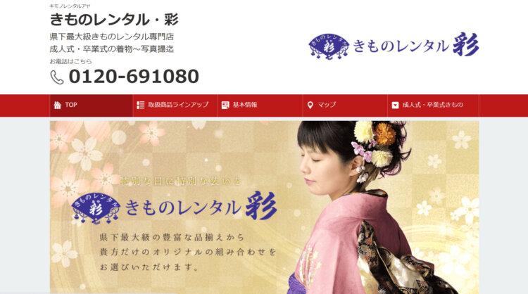 香川県で卒業袴の写真撮影におすすめのスタジオ10選5