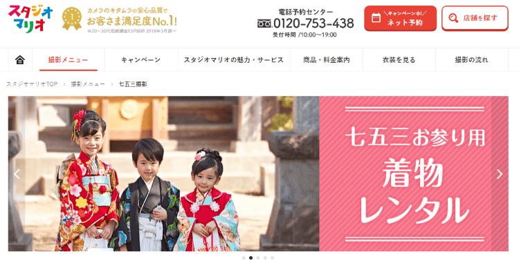 埼玉県の所沢・川越・川口エリアで子供の七五三撮影におすすめ写真スタジオ12選6