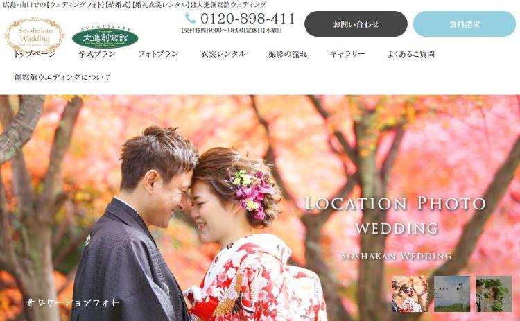 広島県でフォトウェディング・前撮りにおすすめの写真スタジオ10選6