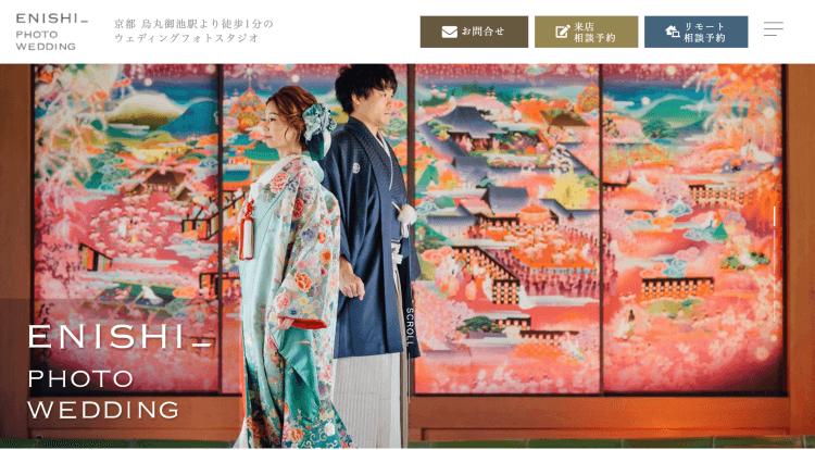 京都府でフォトウェディング・前撮りにおすすめの写真スタジオ10選5