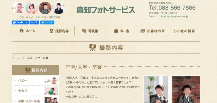 高知県で卒業袴の写真撮影におすすめのスタジオ10選6