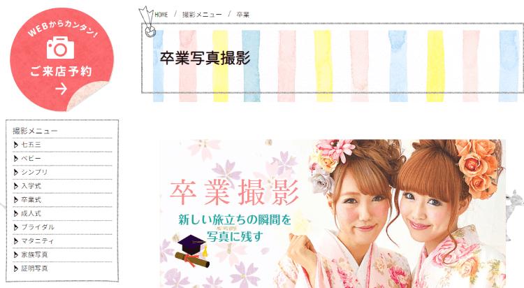 福島県で卒業袴の写真撮影におすすめのスタジオ10選2