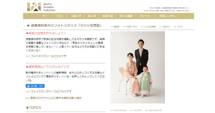 徳島県でおすすめの生前遺影写真の撮影ができる写真館7選4