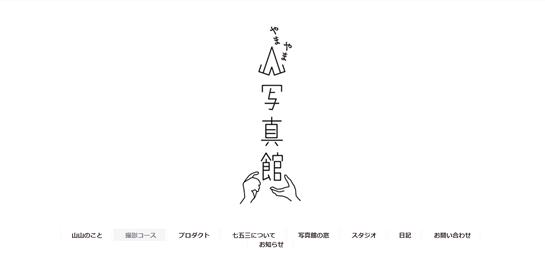 愛媛県でおすすめの生前遺影写真の撮影ができる写真館10選6
