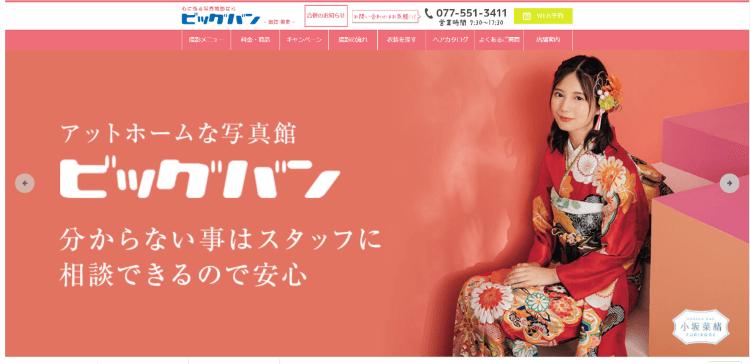 滋賀県で卒業袴の写真撮影におすすめのスタジオ10選5