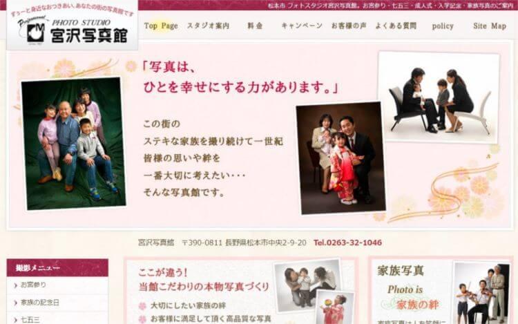 長野県で卒業袴の写真撮影におすすめのスタジオ10選6