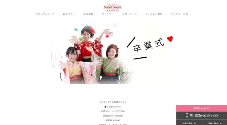 新潟県で卒業袴の写真撮影におすすめのスタジオ10選5