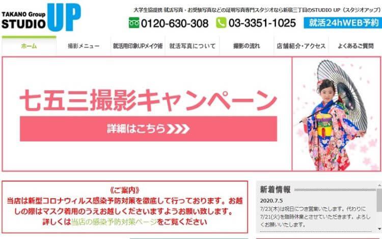 新宿でおすすめの生前遺影写真の撮影ができる写真館8選2