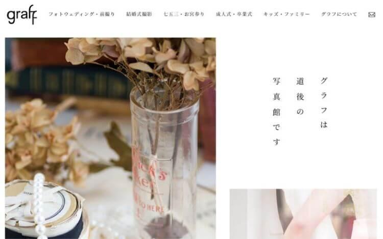 愛媛県で卒業袴の写真撮影におすすめのスタジオ10選6