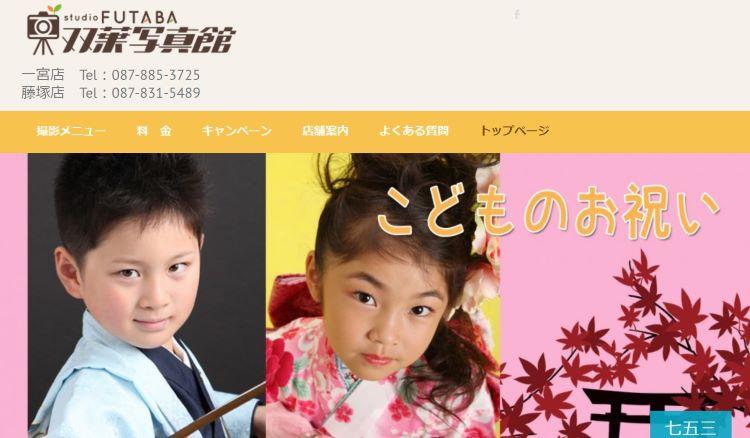 香川県でおすすめの生前遺影写真の撮影ができる写真館10選10