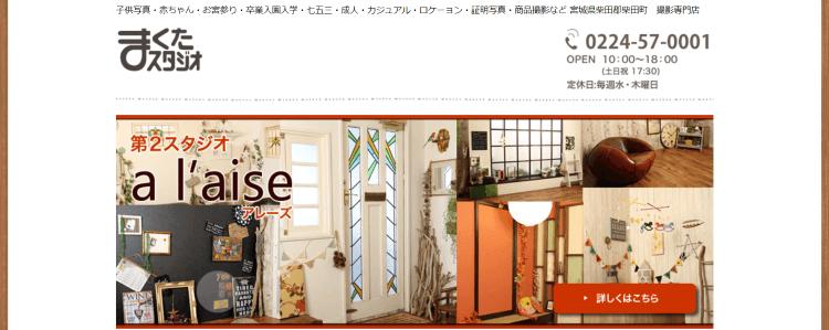 宮城県でおすすめの生前遺影写真の撮影ができる写真館10選7
