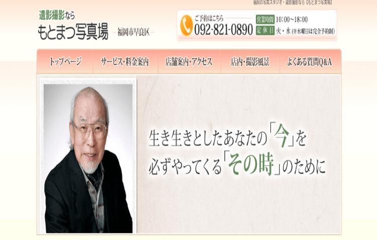 福岡県でおすすめの生前遺影写真の撮影ができる写真館10選6