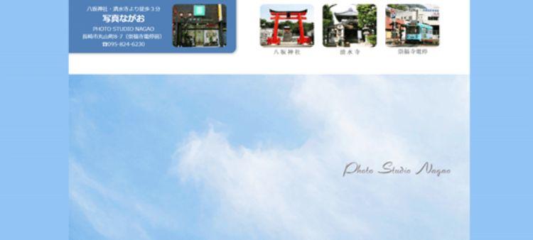 長崎県でおすすめの生前遺影写真の撮影ができる写真館10選1