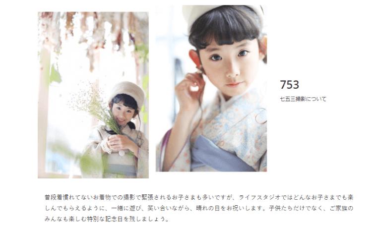 横浜・新横浜エリアで子供の七五三撮影におすすめ写真スタジオ12選11