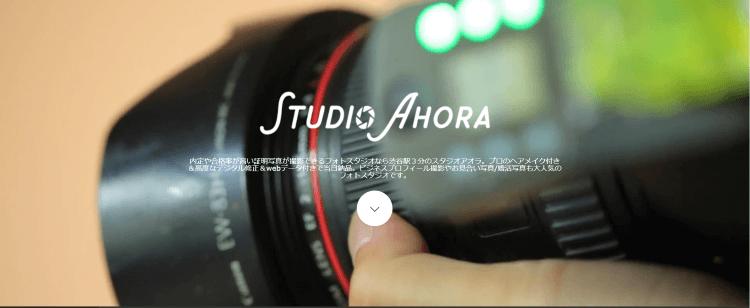 渋谷でおすすめの生前遺影写真の撮影ができる写真館10選4