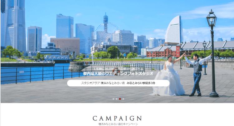 横浜でフォトウェディング・前撮りにおすすめの写真スタジオ10選6